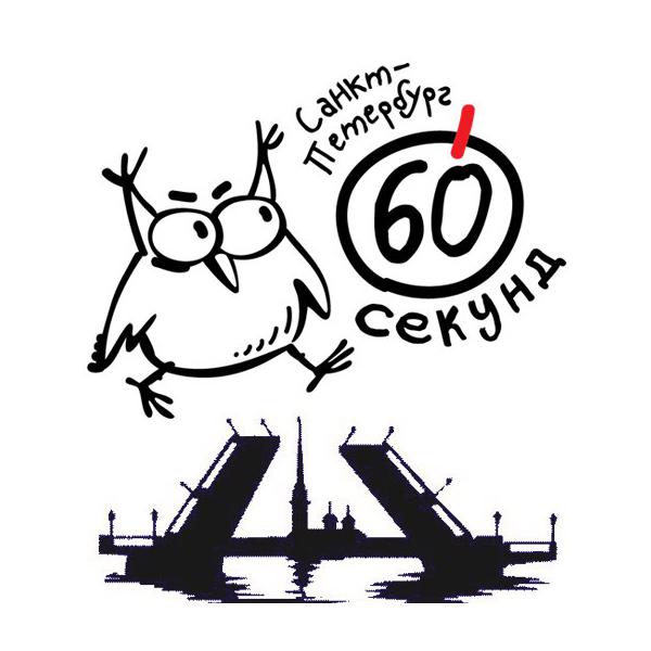 Квиз 60 секунд Открытая лига 9 декабря